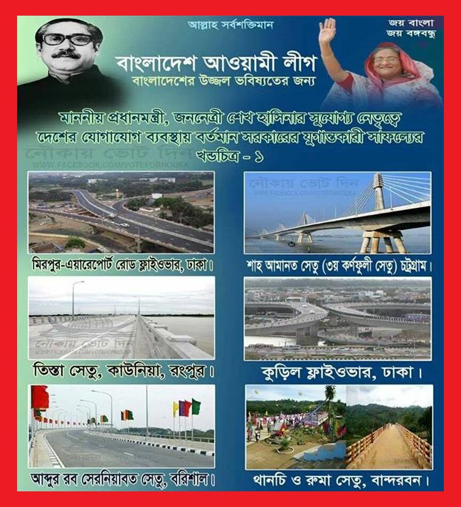 Audacity Of Hope Quotes: উন্নয়নের ধারা অব্যহত রেখে সুখি সমৃদ্ধিশালি বাংলাদেশ গড়তে