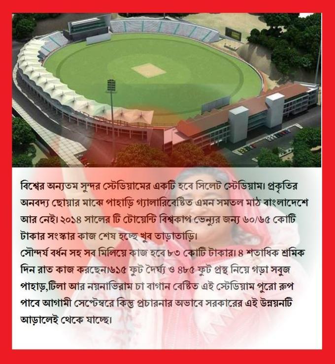 sylhet stadium