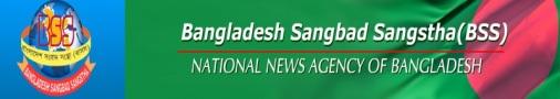bangladesh-sangbad-sangstha-bss