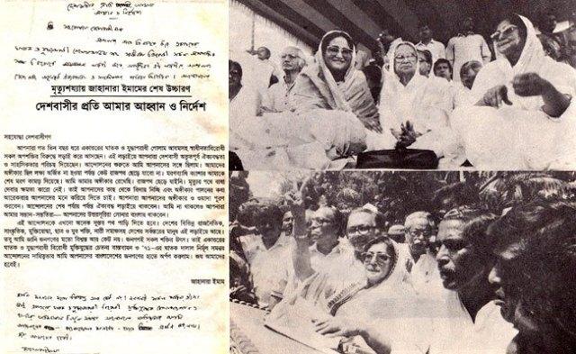 jahanara-imam-last