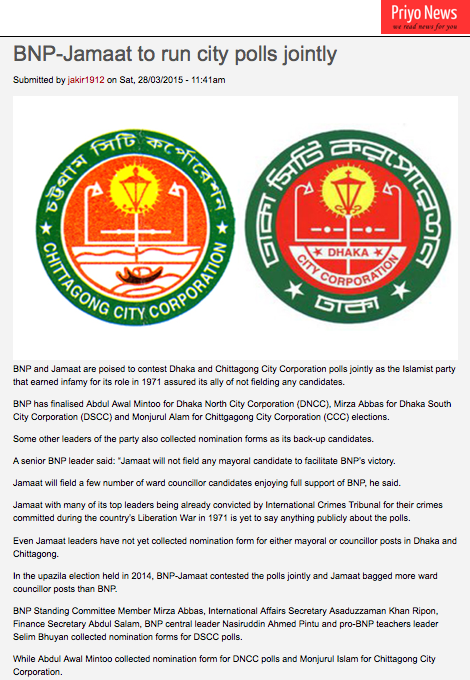 BNP-Jamaat to run city polls jointly